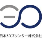 日本3Dプリンター株式会社 企業イメージ