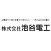 株式会社池谷電工 企業イメージ