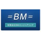 有限会社BMエンジニアリング 企業イメージ