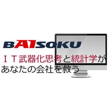 株式会社BAISOKU 企業イメージ