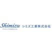シミズ工業株式会社 企業イメージ