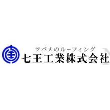 七王工業株式会社 企業イメージ