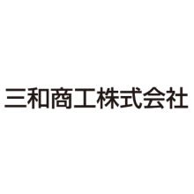三和商工株式会社 企業イメージ