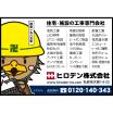 ヒロデン株式会社 企業イメージ