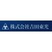 株式会社吉田東光 企業イメージ