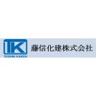 藤信化建株式会社 企業イメージ