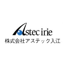 株式会社アステック入江 企業イメージ