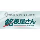 駿河株式会社 企業イメージ