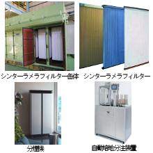 日鉄鉱業株式会社 企業イメージ