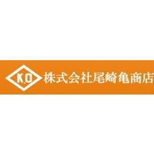 株式会社尾崎亀商店 企業イメージ