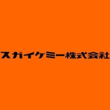 スガイケミー株式会社 企業イメージ