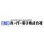 ハーバー電子株式会社 企業イメージ