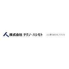 株式会社テクノ・ハシモト 企業イメージ
