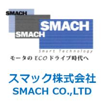 スマック株式会社 企業イメージ