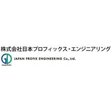 株式会社日本プロフィックス・エンジニアリング 企業イメージ