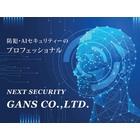 株式会社ガンズコーポレーション 企業イメージ