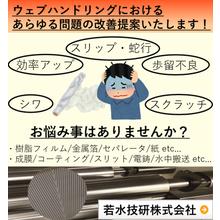 若水技研株式会社 企業イメージ