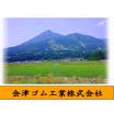 会津ゴム工業株式会社 企業イメージ