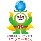 株式会社日本製衡所 企業イメージ