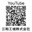 三和工機株式会社 企業イメージ