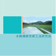 水路補修改修工法研究会 企業イメージ