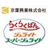 京葉興業イプロス用ロゴ220.jpg