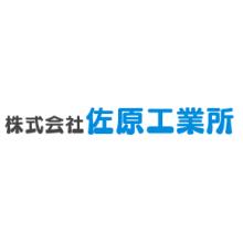 株式会社佐原工業所 企業イメージ