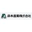 鈴木産業株式会社 企業イメージ