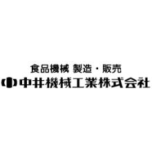 中井機械工業株式会社 企業イメージ