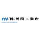 株式会社馬渕工業所 企業イメージ