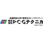株式会社P・C・Gテクニカ 企業イメージ