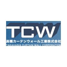 高橋カーテンウォール工業株式会社 企業イメージ