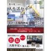 有限会社広島ピーエス 企業イメージ
