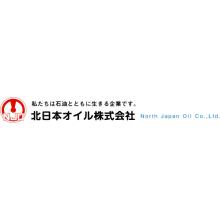 北日本オイル株式会社 企業イメージ