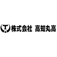 株式会社高知丸高 企業イメージ