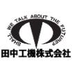 田中工機株式会社 企業イメージ