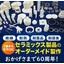 大塚セラミックス株式会社 企業イメージ
