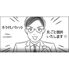 東京ブレイズ株式会社 企業イメージ