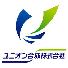 ユニオン合成株式会社 企業イメージ