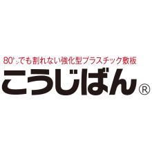 株式会社こうじばん 企業イメージ