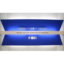 北電情報システムサービス株式会社 企業イメージ