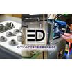 株式会社3D Printing Corporation 企業イメージ