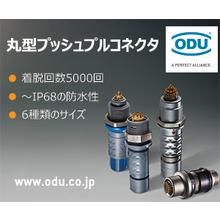 オーディーユージャパン株式会社(ODU) 企業イメージ
