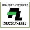 フルタニランバー株式会社 企業イメージ