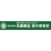 株式会社石蔵商店 企業イメージ