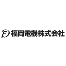 福岡電機株式会社 企業イメージ