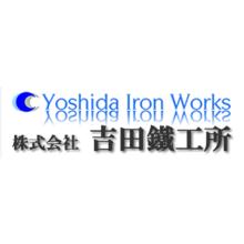 株式会社吉田鐵工所 企業イメージ