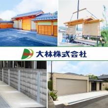 大林株式会社 企業イメージ