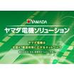 株式会社ヤマダデンキ 企業イメージ