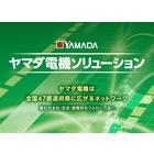 株式会社ヤマダ電機 企業イメージ
